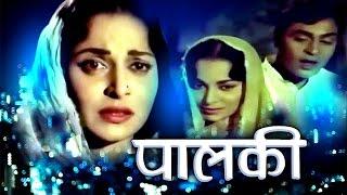 Bollywood Movies Full Movie # Palki # HIndi Movies (2016) Full Movie | Rajendra Kumar | Waheeda