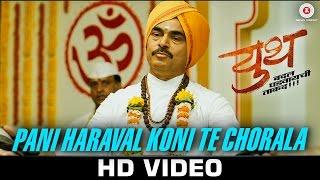 Pani Haraval Koni Te Chorala - Youth Badal Ghadvaychi Taakad | Vishal, Jagdish Pawar
