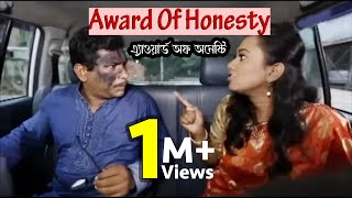 Mosharraf Karim funny natok | Award of Honesty | Bangla Natok | Mosharraf Karim | Jui | Prionty HD |