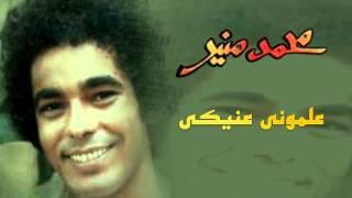 Mohamed Mounir - 3alemony 3eneky (Official Audio) l محمد منير - علموني عنيكي