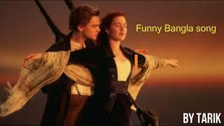 Titanic parody funny bangla song