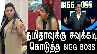 நமிதாவுக்கு சவுக்கடி கொடுத்த BIGG BOSS|Latest Promo|Bigg Boss Today Episode |Bigg Boss 22/07/2017