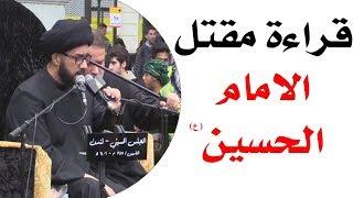 قراءة مقتل الامام الحسين - السيد محمد الصافي 10 محرم 1440 هـ - لندن