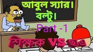Teacher And Student Funny Dubbing    বল্টু আর আবুল টিচারের ফান    Bangla Fun Talkies