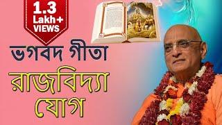 Bhagavad Gita Bengali Lecture