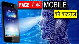 How To Control Your Mobile with Your Face TechnoBaaz