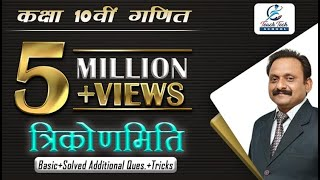 त्रिकोणमिति (भूमिका)  10th MP Board Maths (Hindi Medium) Trikonmiti in Hindi