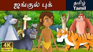 The Jungle Book in Tamil - Fairy Tales in Tamil - Tamil Stories - 4K UHD - Tamil Fairy Tales