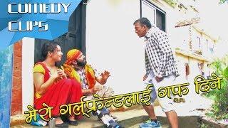 मेरो गर्ल्फ्रेन्ड लाई गफ दिने || New Nepali Comedy || Jhilke Pandit
