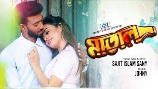 Matal (মাতাল )   Sany   Johny   Soniya   Bangla New Music Video   2019