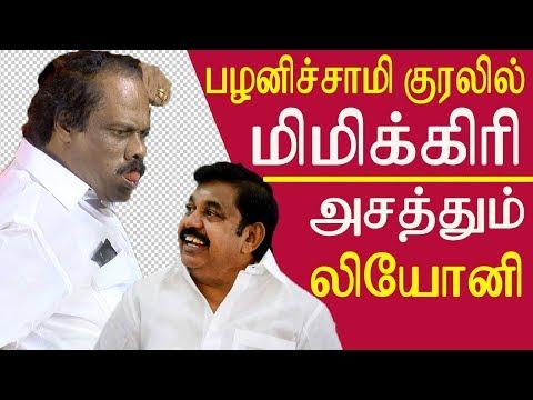 Xxx Mp4 Dindigul Leoni Pattimandram Leoni Speech On Edappadi Palanisamy Tamil News Tamil News Live Redpix 3gp Sex