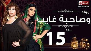 مسلسل مولد وصاحبه غايب HD - الحلقة الخامسة عشر  - Moled W Sabo 3'ayb Eps 15