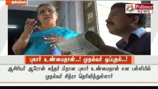 Dindigul : Tution Teacher sexually abused a student by spiking her Drink | Polimer News