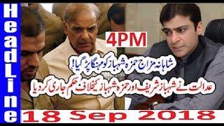 Pakistani News Headlines 4PM 18 Sep 2018 | PMLN Shahbaz Sharif Hamza Shahbaz K Khilaf Bara Hukam