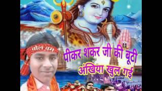पी -के शंकर _जी _की _बूटी _pikar- shankar- ji -ki buti -full HD song -Ankit kashyap- 9871753137