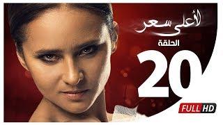 مسلسل لأعلى سعر HD - الحلقة العشرون | Le Aa