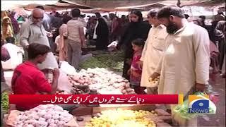 GEO PAKISTAN - Duniya Ke Sastay Sharon Mein Karachi Bhi Shamil.