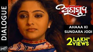 Ahaaa Ki Sundara Jodi | Dialogue | Agastya | Odia Movie | HD | Anubhav | Jhilik