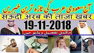 19-11-2018 Saudi Arabia Latest News   Urdu Hindi News    MJH Studio