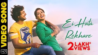 Kehi Nuhen Kahara Odia Movie    Ei Hata Rekhare   Video Song   Abhishek, Elina, Siddhant Mohapatra