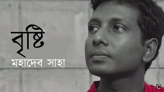 বৃষ্টি | মহাদেব সাহার কবিতা | শামসউজজোহার আবৃত্তি | Brishti by Shamsuzzoha