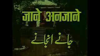 जाने अनजाने लोग मिले#Jaane anjane log miley#JAANE ANJANE# 1973#title song#kishore kumar