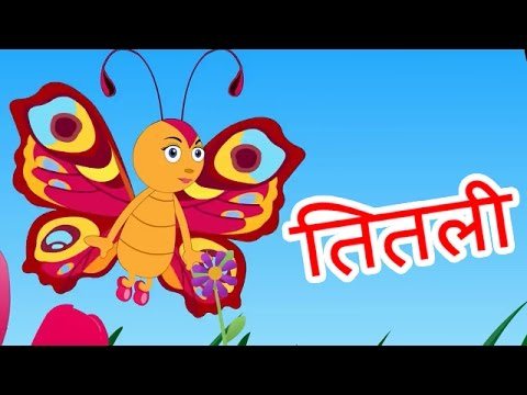 Kids Channel - Titli Udi Bus Mein Chadi - Hindi Poems for Nursery