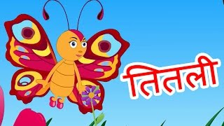 Kids Channel - Titli Udi Bus Mein Chadi - Hindi Poems for Nursery