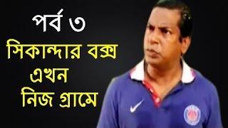 Sikandar Box Ekhon Nij Grame Part 3 ft Mosharraf Karim