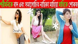 Today Entertainment News | মাহিয়া মাহি | পরীমনি | Latest Entertainment News | Today Bangla News