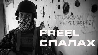 Freel — Спалах (Lyric Video)