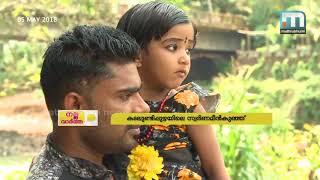 കടലുണ്ടിപ്പുഴയിലെ സ്വര്ണ മീന്കുഞ്ഞ്| Mathrubhumi News