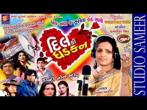 Xxx Mp4 Dil Ki Dhadakan Dhol Na Taale Hindi Nonstop Song Super Hit Alubum Jamana Barot 3gp Sex