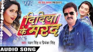 दिदिया के मरद - Didiya Ke Marad - Pawan Singh - Bhojpuri Hot Songs 2016 new