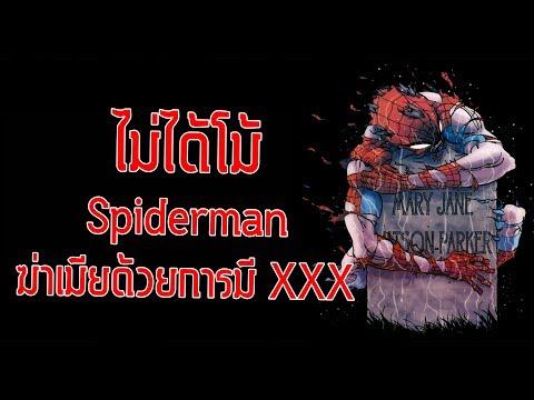 Xxx Mp4 แปลกแต่จริง Spiderman ฆ่าเมียด้วยการมีXXX Comic World Daily 3gp Sex