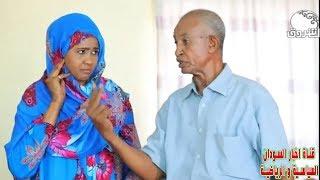 يوميات مواطن من الدرجة الضاحكة الحلقة 21  - شتارة 😂 🤣- دراما سودانية رمضان 2018
