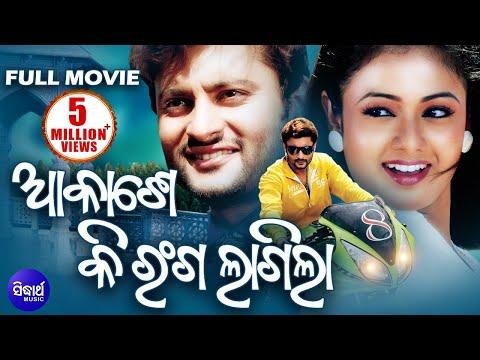 Xxx Mp4 AKASHE KI RANGA LAGILA Odia Super Hit Full HD Movie Anubhav Archita Sarthak Music 3gp Sex