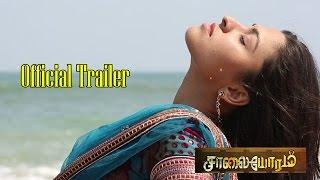 Saalaiyoram Tamil Film | Official Trailer | Sethuram | Moorthykannan.