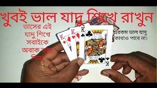 Top card magic and learning ।  কার্ড বা তাসের এই খেলাটি শিখুন সবচেয়ে সহজ ও মনে রাখার মত যাদু