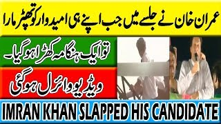 Pakistan News Live Today | Imran Khan Ne Apnay he Candidate ko Thappar Mar Dia