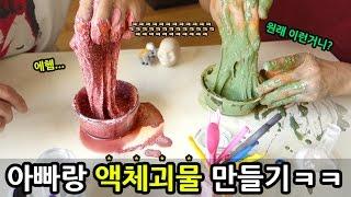 아빠랑 액괴를 만들어봤닼ㅋㅋ(feat.츄대디) 츄팝