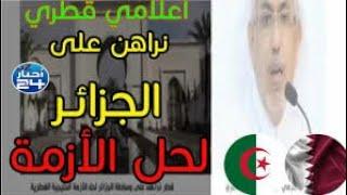 الجزائر - قطر : دعم الجزائر لقطر عن طريق استيراد المنتوجات الجزائرية بعد الحصار الخليجي