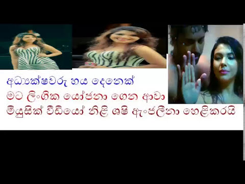 Xxx Mp4 Shashi Anjelina අධ්යක්ෂවරු මට ලිංගික යෝජනා ගෙන ආවා මියුසික් වීඩියෝ නිළි ශෂි ඇංජලීනා හෙළිකරයි 3gp Sex
