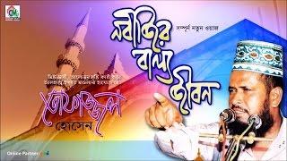 MD Tofazzal Hossain - Nobijir Ballo Jibon | Bangla Waz | Chandni Music