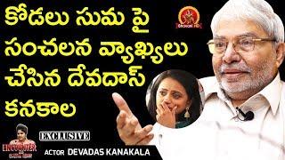 Devadas Kanakala Comments On Suma Kanakala - Devadas Kanakala Exclusive Interview - Swetha Reddy