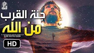 جنة القرب من الله || فيديو سيجعلك ترتاح نفسيا - د. محمد راتب النابلسي The Life With God