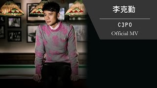 李克勤 Hacken Lee《C3PO》[Official MV]