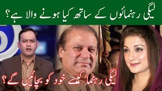 PMLN Leaders in Deep Trouble | Neo @ 5 | 21 February 2018 | Neo News