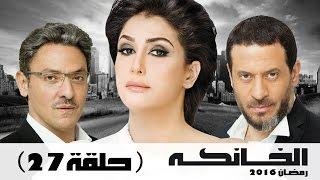مسلسل الخانكة - الحلقة 27 (كاملة) | بطولة غادة عبدالرازق