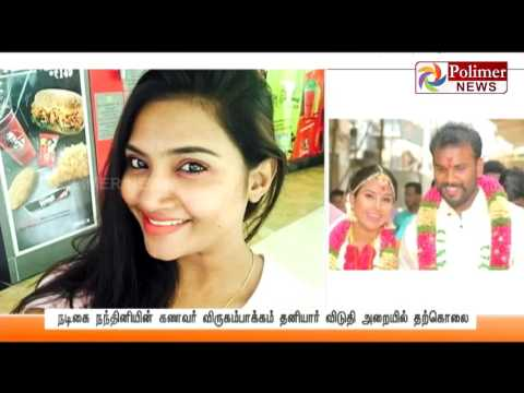 Actress Nandhini's Husband Commits suicide in Hotel Room | Polimer News